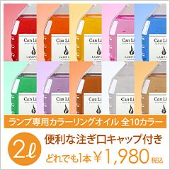 ランプ専用カラーリングオイル2リットル全10カラー。通常2100円がキャンペーン価格2リットルどれでも1本1680円。合計8000円以上で送料・代引き手数料無料
